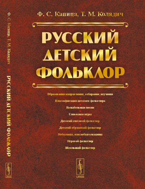 Русский детский фольклор. Ф. С. Капица, Т. М. Колядич