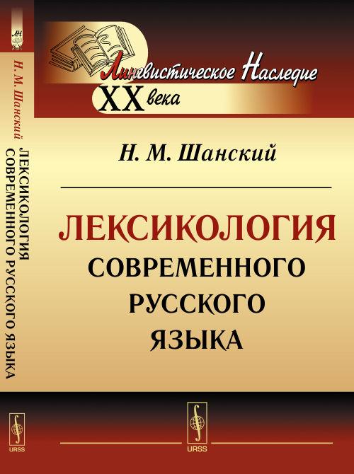 Н. М. Шанский Лексикология современного русского языка лексика и фразеология современного русского языка практикум