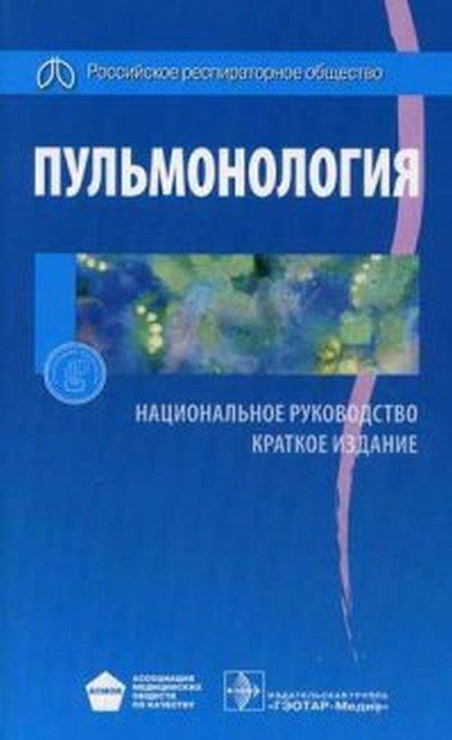 Чучалин А.Г. Пульмонология. Национальное руководство. Краткое издание
