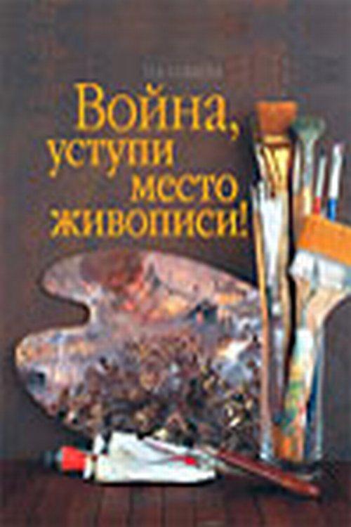 Zakazat.ru: Война, уступи место живописи!. О. А. Салькова
