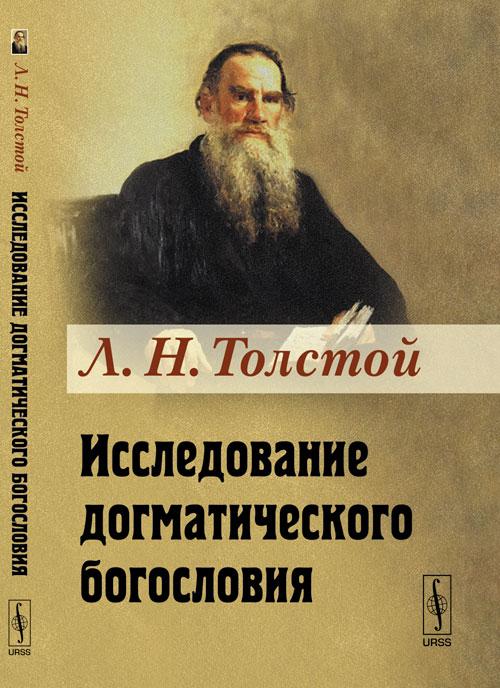 Л. Н. Толстой Исследование догматического богословия а н толстой эмигранты