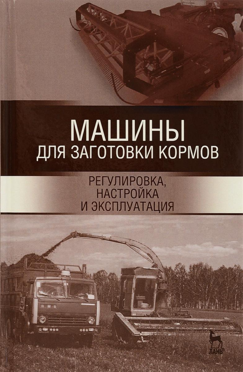 Машины для заготовки кормов. Регулировка, настройка и эксплуатация. Учебное пособие