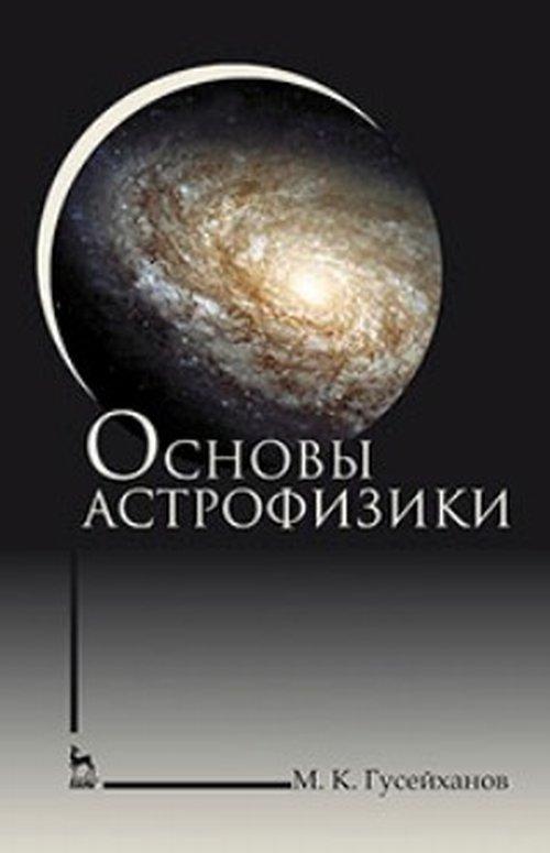 М. К. Гусейханов Основы астрофизики. Учебное пособие