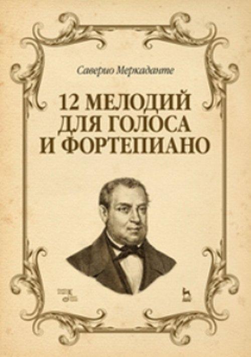 Zakazat.ru: 12 мелодий для голоса и фортепиано. Ноты. Меркаданте С.