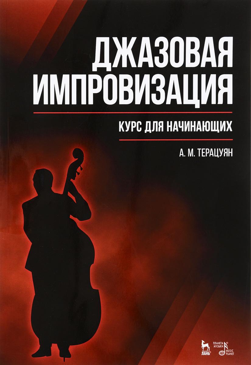 Джазовая импровизация. Курс для начинающих. Учебное пособие / Jazz Improvisation: A Course for Beginners: Textbook