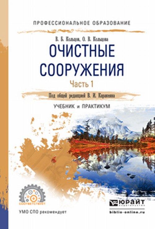 Очистные сооружения. Учебник и практикум. В 2 частях. Часть 1
