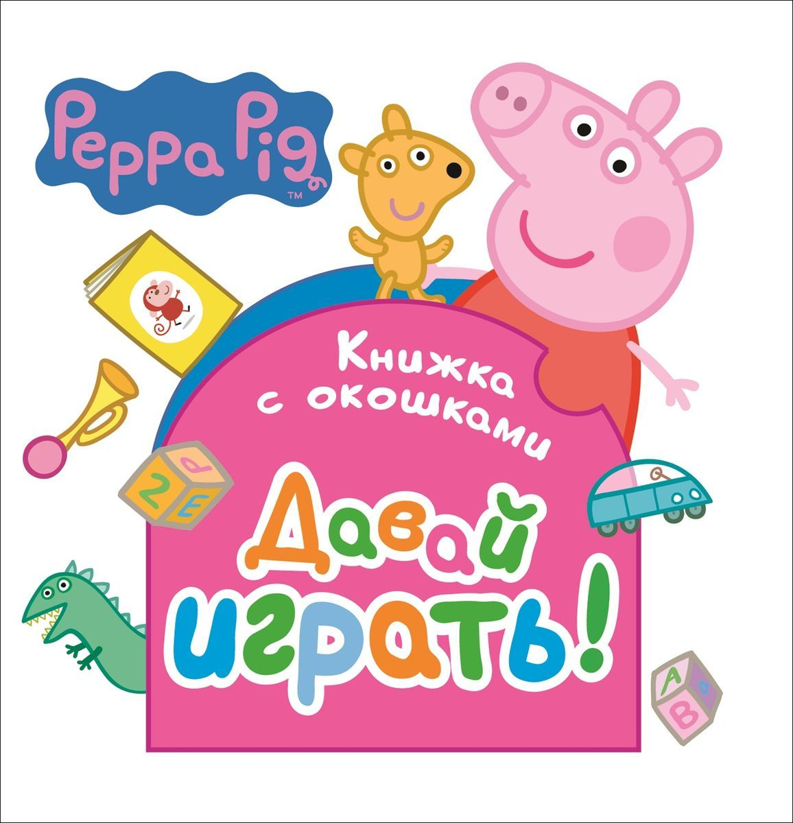 Свинка Пеппа Давай играть! песенки для малышей книжка игрушка