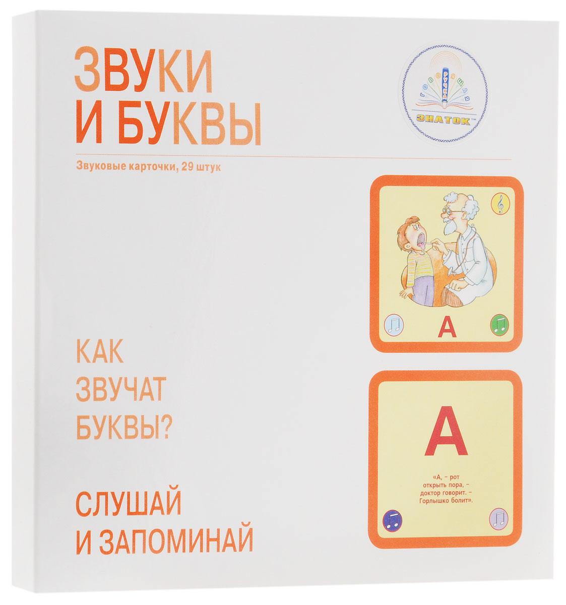Знаток Обучающие карточки Звуки и буквы