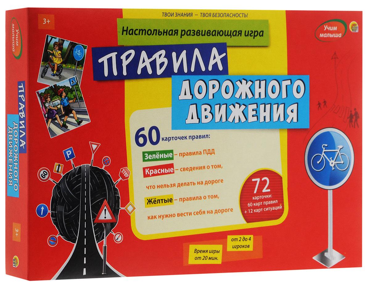 Рыжий Кот Настольная игра Правила дорожного движения маленький гений пресс обучающие карточки правила дорожного движения