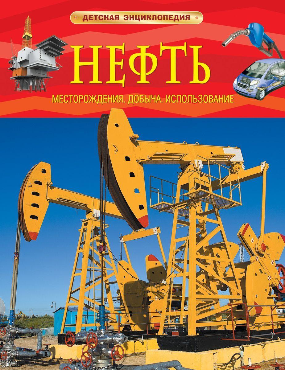 Нефть. Детская энциклопедия  елена толстая большая нефть
