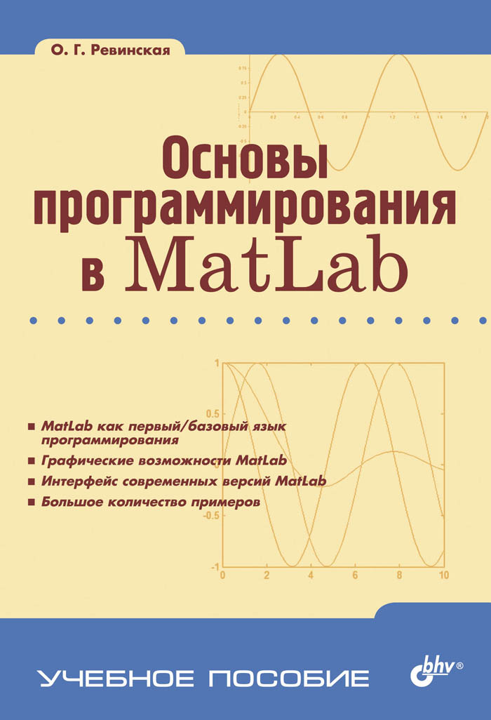 Ревинская О. Основы программирования в Matlab. Учебное пособие color image watermarking using matlab