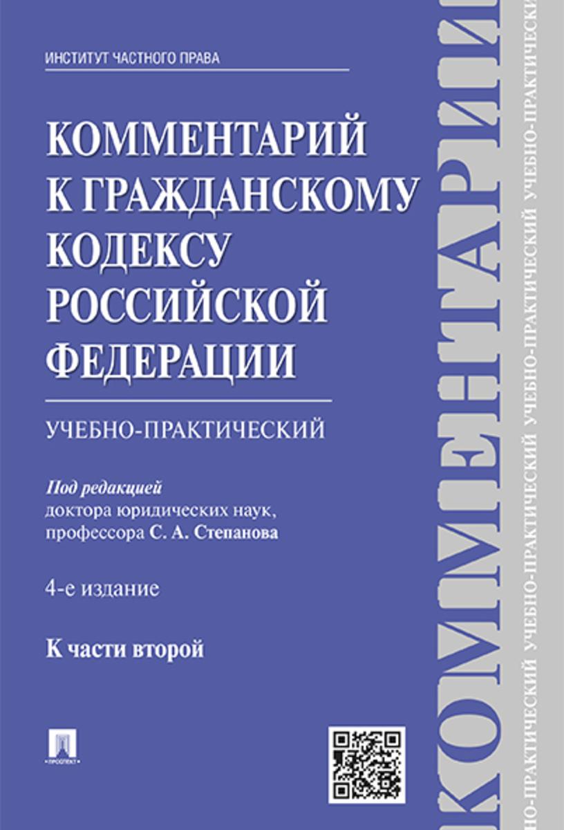 Комментарий к Гражданскому кодексу Российской Федерации. Учебно-практический. К части 2