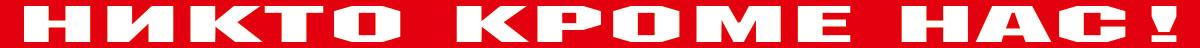 Наклейка под номер Оранжевый слоник Никто кроме нас!, цвет: красный500NN008RНаклейки на рамку номерного автомобильного знака предназначены для замены стандартных, в основном рекламирующих автосалоны, надписей. Подчеркивают настроение и индивидуальность владельца автомобиля