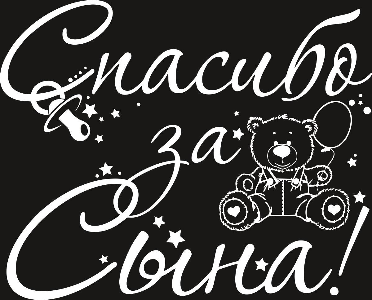 Наклейка автомобильная Оранжевый слоник Родился сын, виниловая, цвет: белый. 500RR006W500RR006WНаклейки на авто изготавливаются из долговечного винила, который выполняет не только декоративную функцию, но и защищает кузов от небольших механических повреждений, либо скрывает уже существующие.Материал: Виниловая пленка
