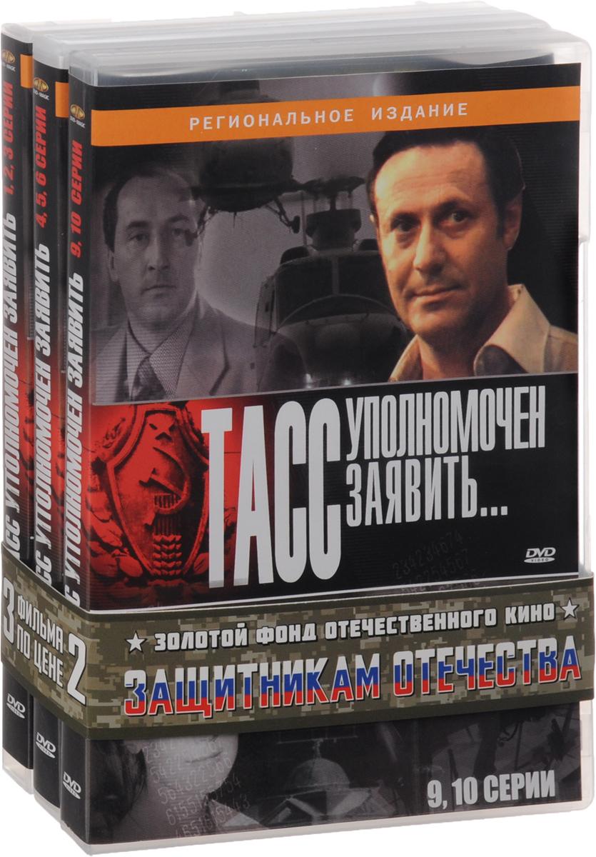 3=2 Защитникам отечества: ТАСС уполномочен заявить. 01-10 серии (4 DVD)