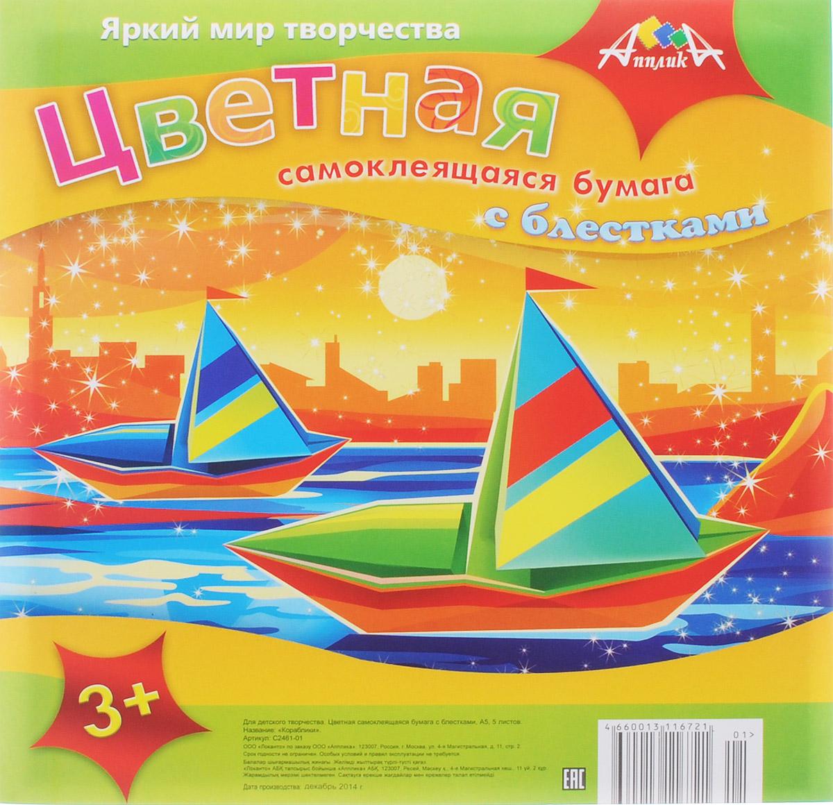 Апплика Цветная бумага самоклеящаяся с блестками Кораблики 5 листов sadipal бумаги флюоресцентная 5 цветов 5 листов 15429