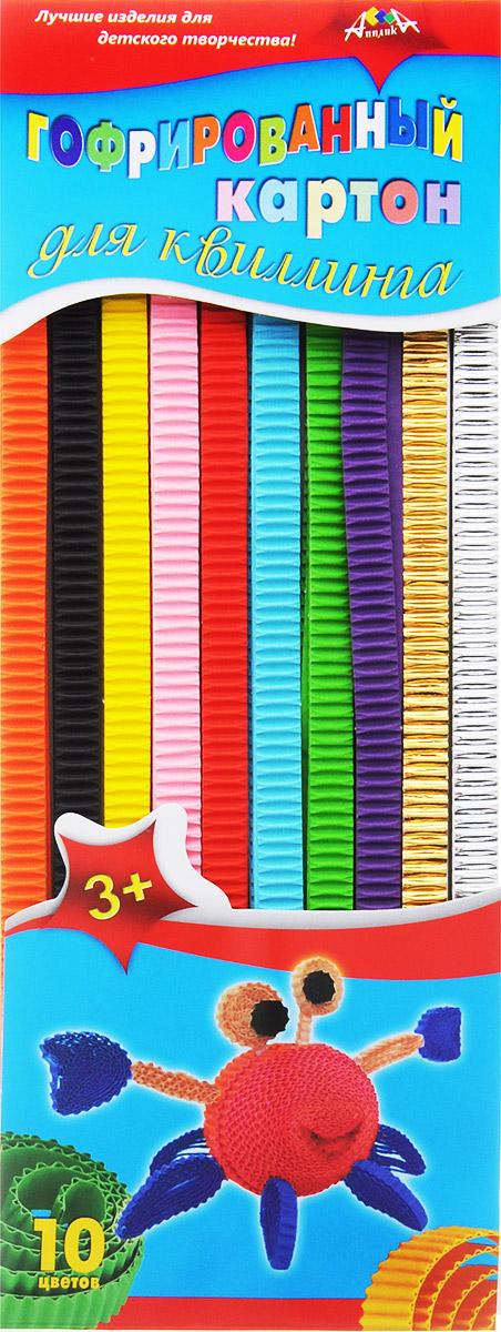 Апплика Гофрированный картон для квиллинга КрабС1913-02Цветной гофрированный картон для квиллинга Апплика Краб позволит вашему ребенку создавать всевозможные аппликации и поделки. Набор состоит из полосок гофрированного картона 10 цветов: желтого, оранжевого, салатового, красного, розового, черного, фиолетового, золотого, серебряного и голубого. В упаковке 6 полосок каждого цвета. Создание поделок из цветного гофрированного картона поможет ребенку в развитии творческих способностей, увлечет и подарит ему праздник и хорошее настроение.
