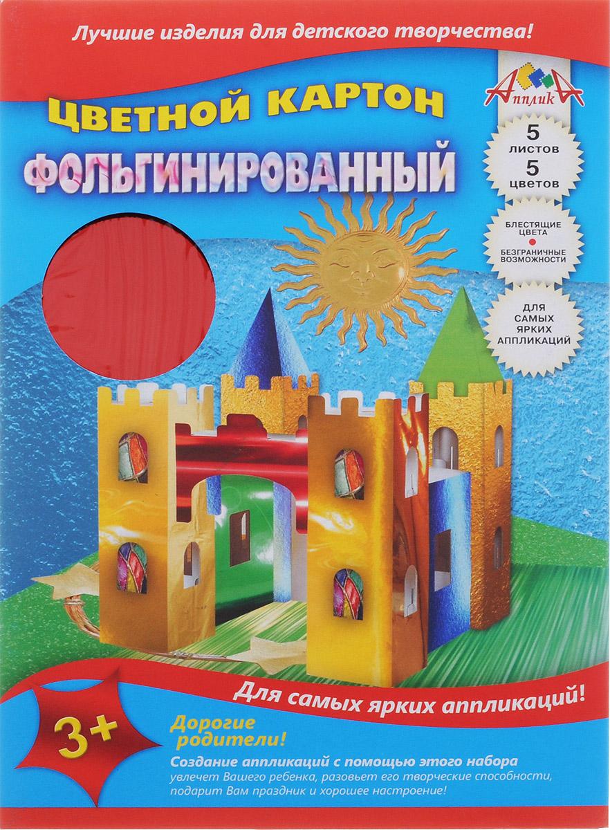 Апплика Цветной картон фольгинированный Замок 5 листов фетр цветное для творчества 5 листов 5 цветов а4 оттенки зеленого 660643