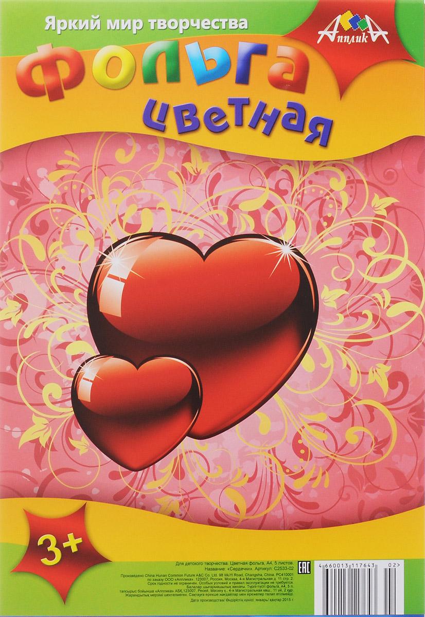 Апплика Цветная фольга Сердечки 5 листовС2533-02Цветная фольга Апплика Сердечки формата А4 идеально подходит для детского творчества: создания аппликаций, оригами и многого другого.В упаковке 5 листов фольги разных цветов.Фольга упакована в папку с окошком, выполненную из мелованного картона.Детские аппликации из тонкой цветной фольги - отличное занятие для развития творческих способностей и познавательной деятельности малыша, а также хороший способ самовыражения ребенка.Рекомендуемый возраст: от 3 лет.