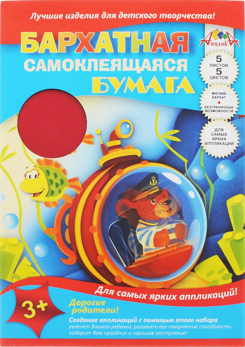 Апплика Цветная бумага бархатная самоклеящаяся Мишка подводник 5 листов artspace бумага цветная самоклеящаяся 10 листов 10 цветов