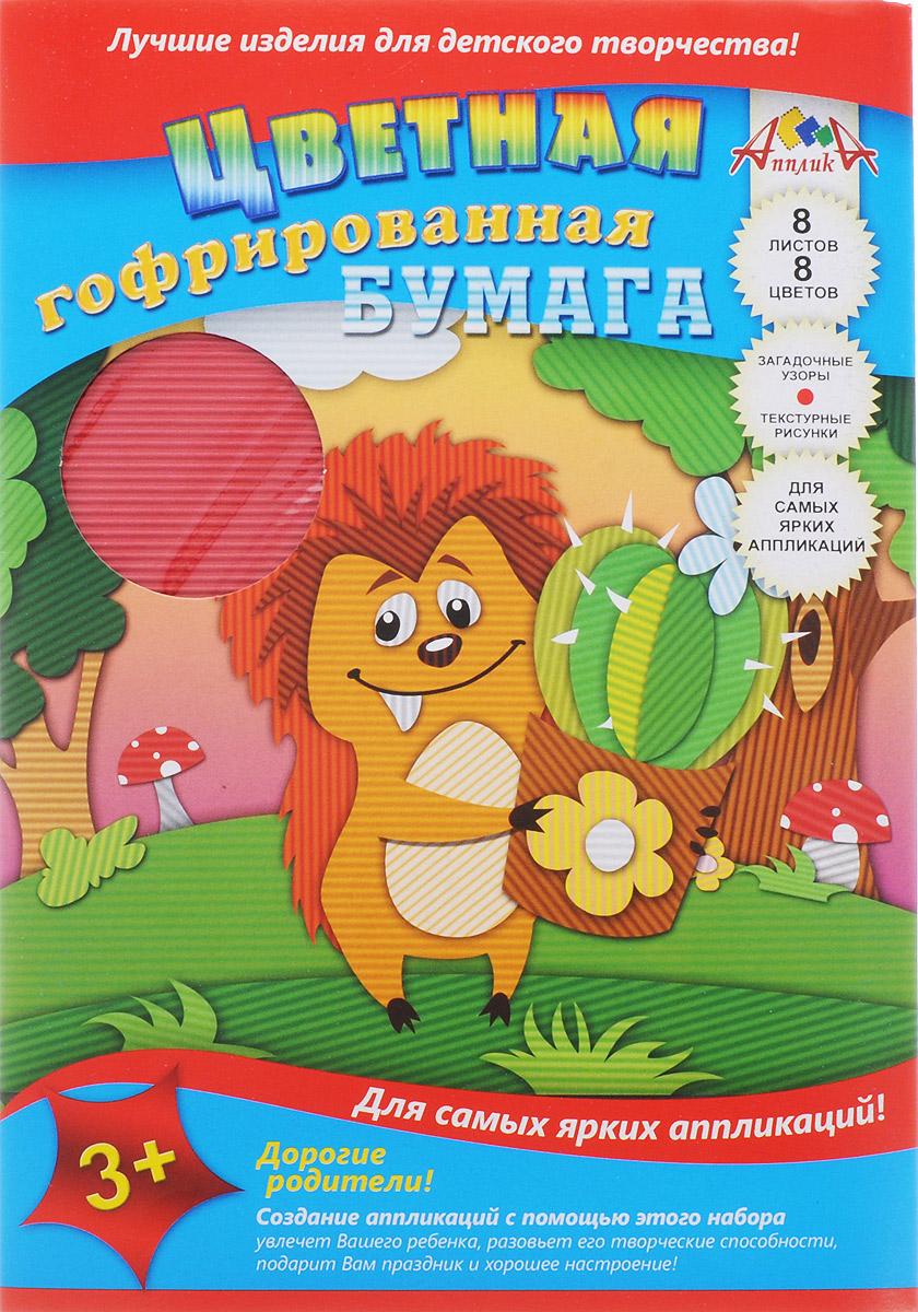 Апплика Цветная бумага гофрированная Ежик 8 листов