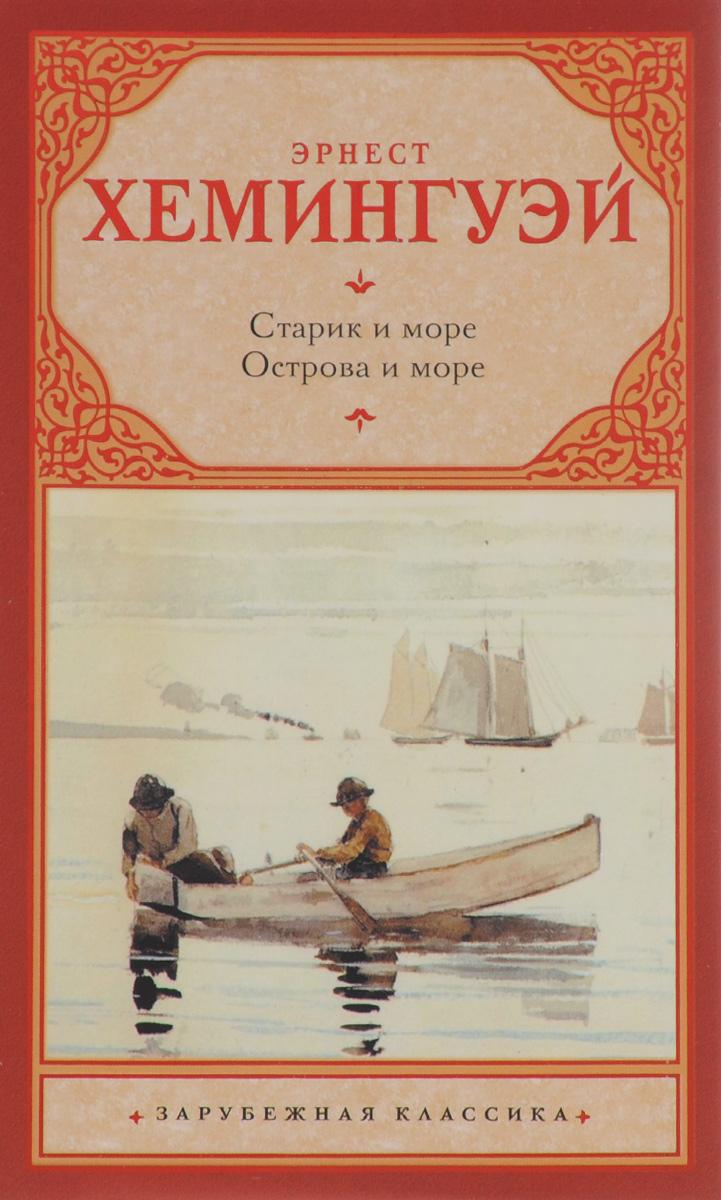 Острова в океане хемингуэй скачать книгу