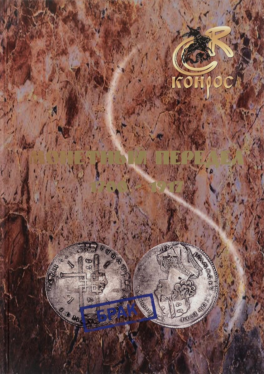 В. Е. Семенов Монетный передел. 1700-1917 последние дни российской империи комплект из 3 книг