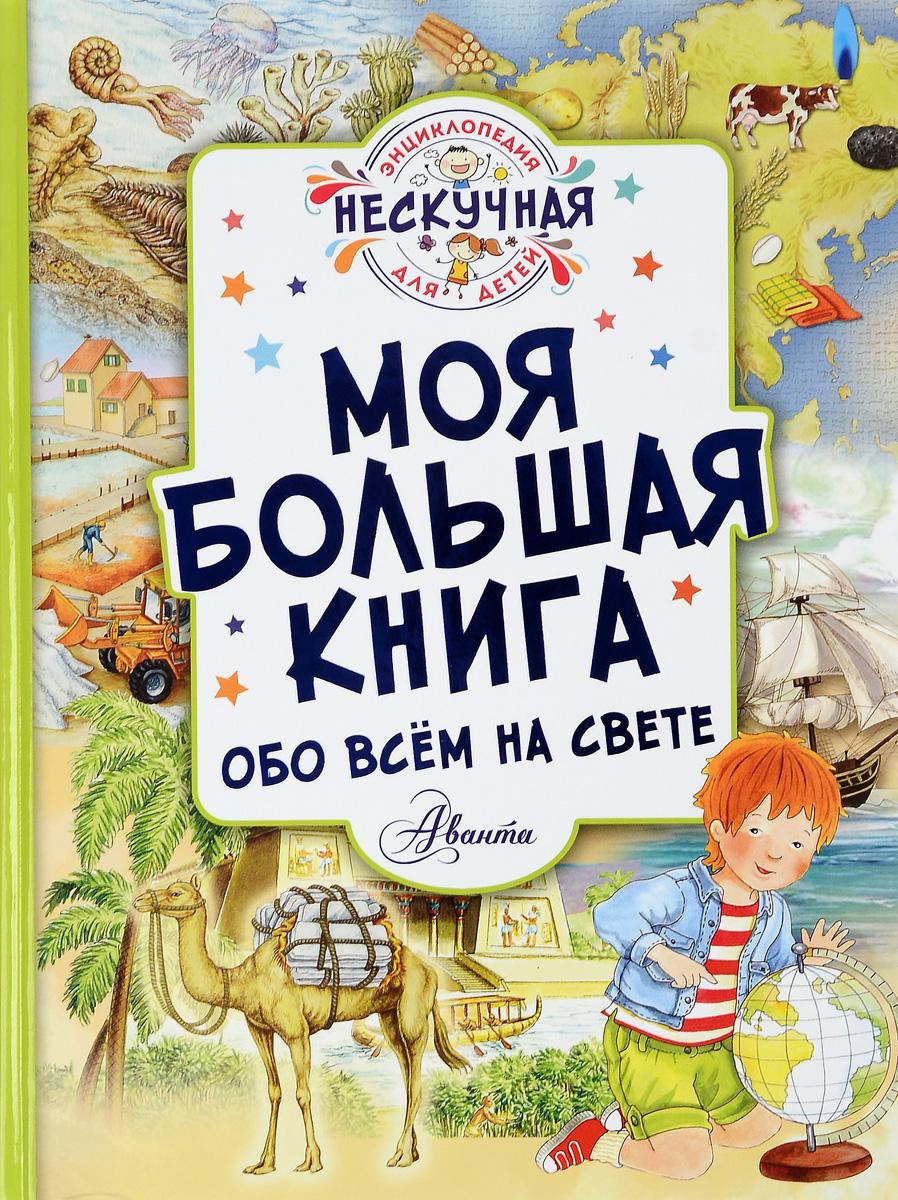 Ю. В. Феданова Моя большая книга обо всём на свете махаон энциклопедия моя большая книга о животных