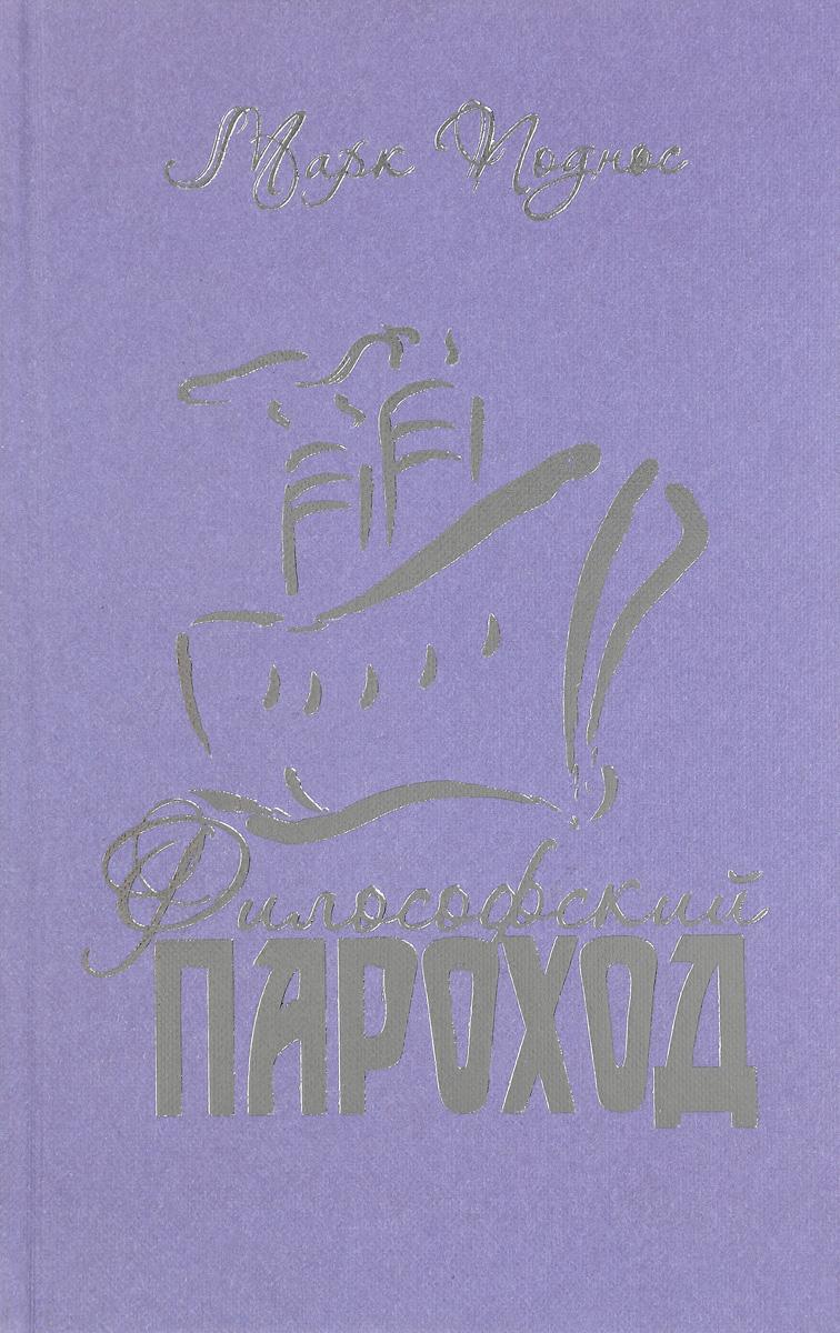 Философский пароход (два в одном). Книга 3