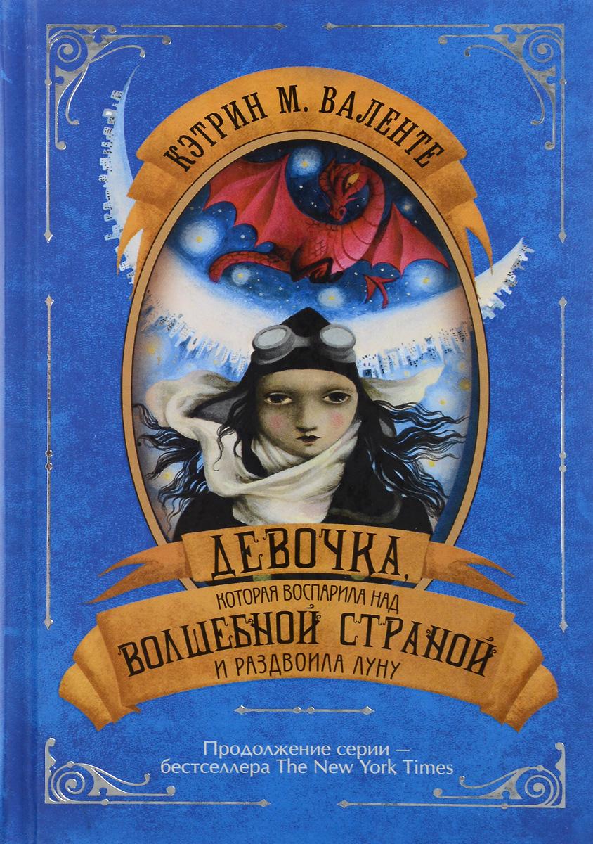 Кэтрин М. Валенте Девочка, которая воспарила над волшебной страной и раздвоила Луну книги издательство аст девочка которая воспарила над волшебной страной и раздвоила луну