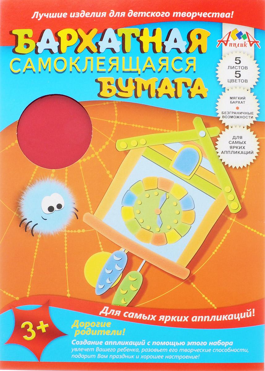 Апплика Цветная бумага бархатная самоклеящаяся Паучок и часы 5 листов бумага цветная бархатная самоклеящаяся паучок 5 листов 5 цветов с0349 01