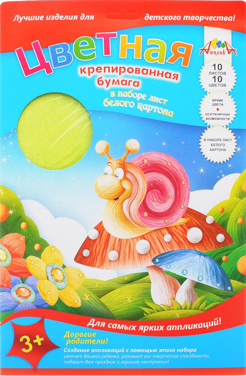 Апплика Цветная бумага крепированная Улитка 10 листов апплика цветная бумага волшебная мяч 18 листов 10 цветов