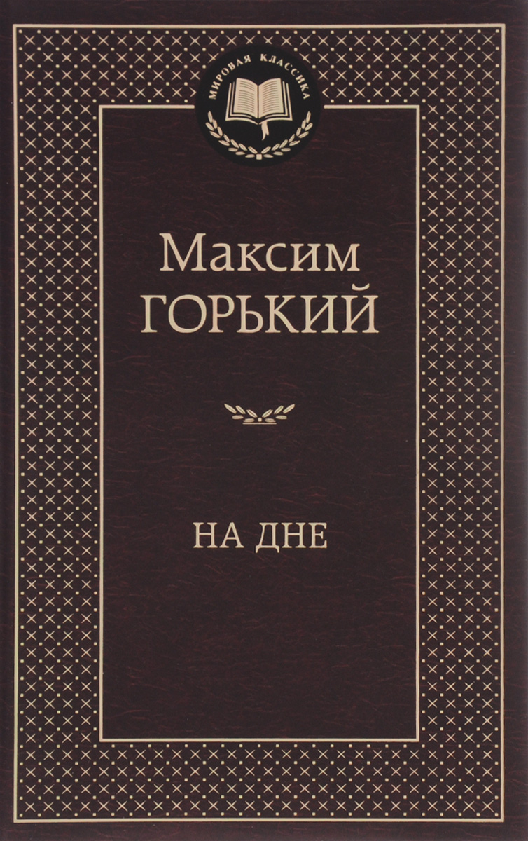 Максим Горький На дне максим горький на дне isbn 978 5 04 092619 0