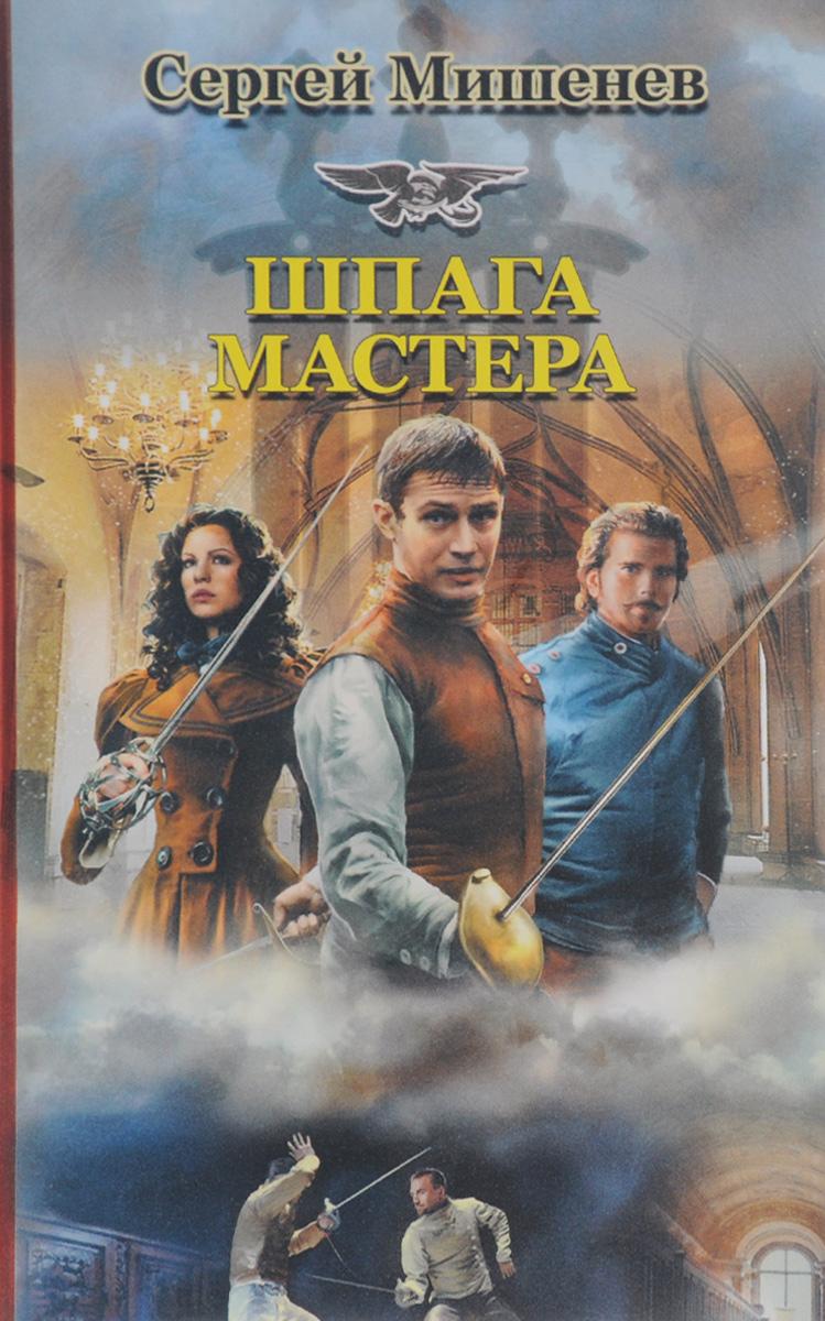 9785170963614 - Мишенев С.В.: Шпага мастера - Книга