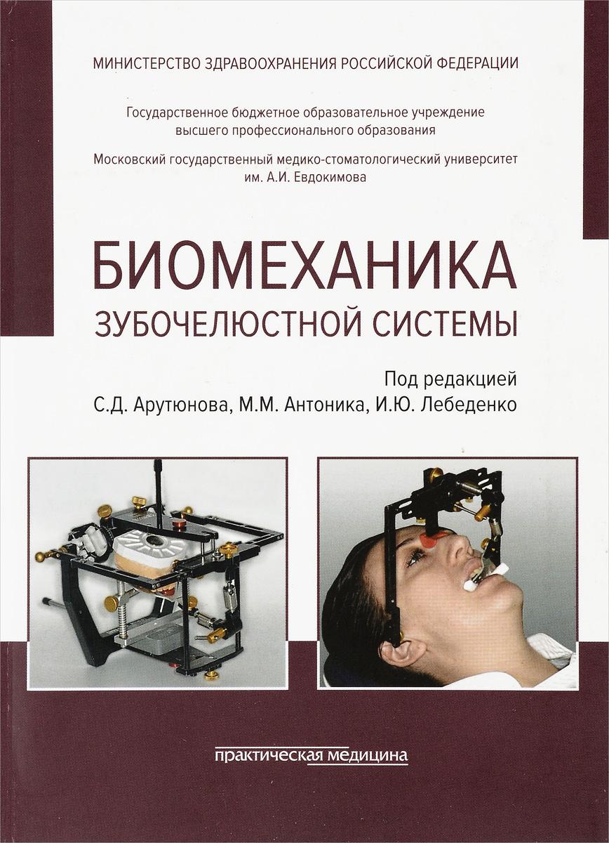 Биомеханика зубочелюстной системы. Учебное пособие