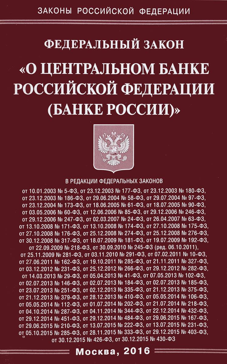 Федеральный Закон О Центральном банке Российской Федерации (Банке России)