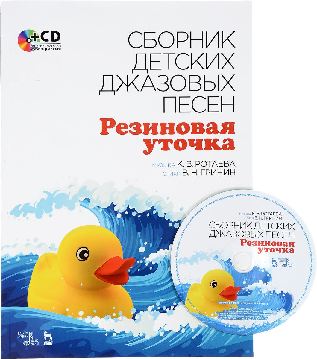 Collection of Children's Jazz Songs Rubber Duck: Textbook / Сборник детских джазовых песен Резиновая уточка (+ CD) туалетная вода trussardi туалетная вода a way for him 50 мл