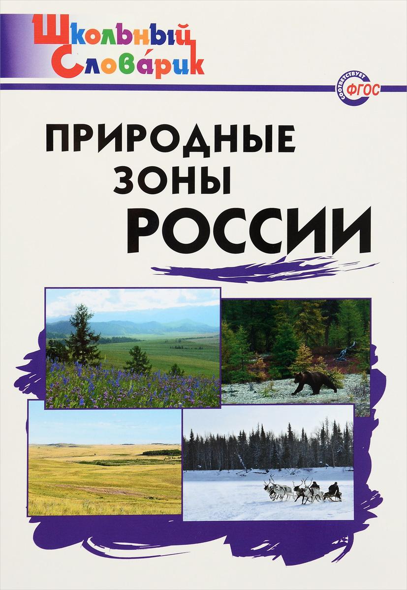 Природные зоны России. Начальная школа для растений зоны степей характерны