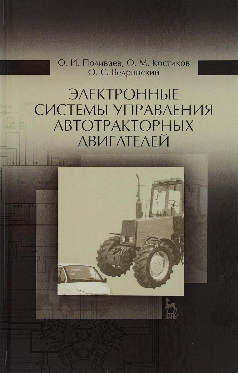Электронные системы управления автотракторных двигателей. Учебное пособие