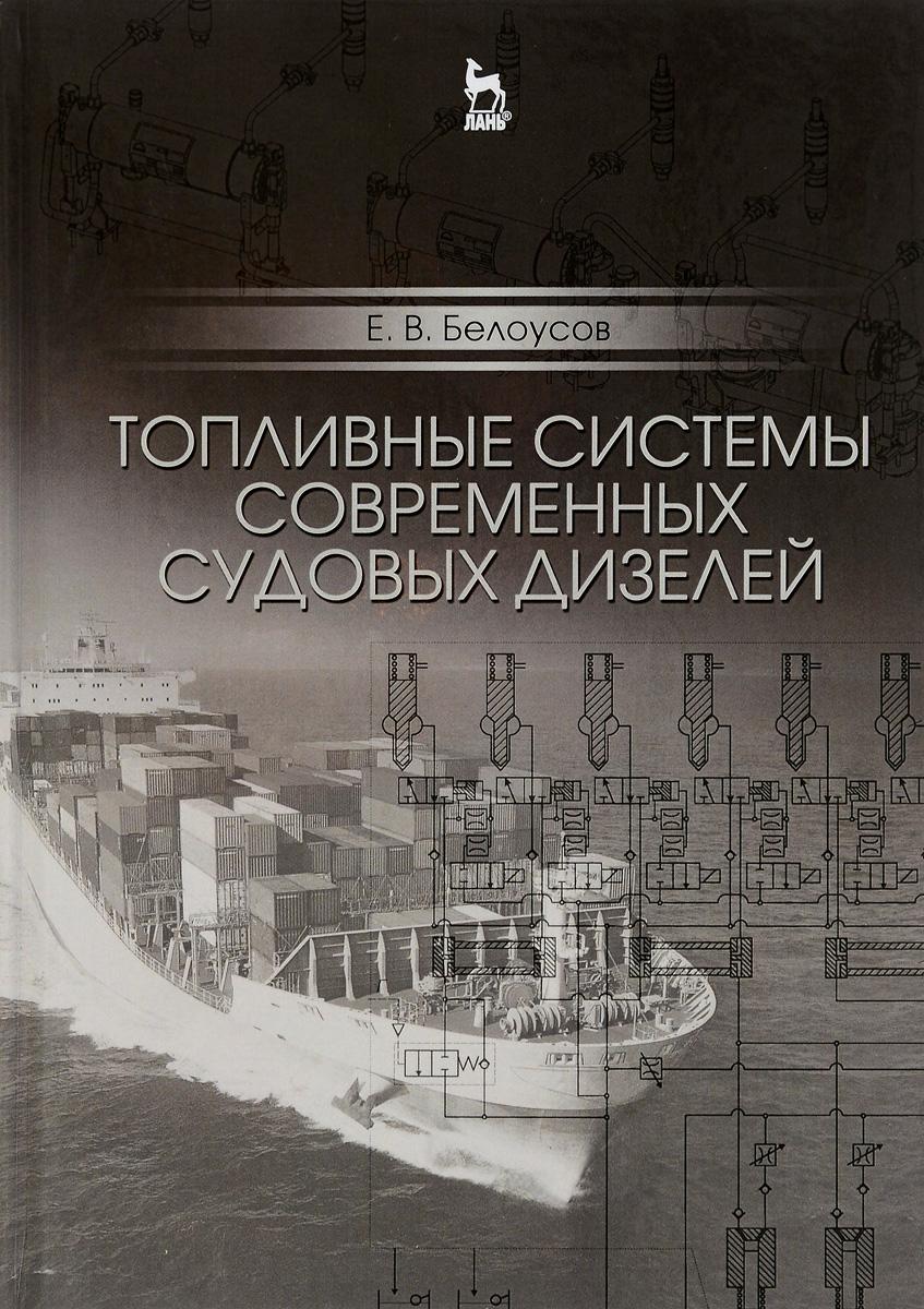 Е. В. Белоусов Топливные системы современных судовых дизелей. Учебное пособие