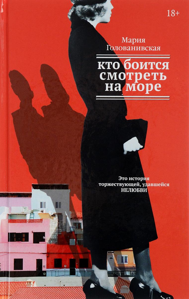 Мария Голованивская Кто боится смотреть на море валерия вилюнова наталья магай мария романова кто что ест