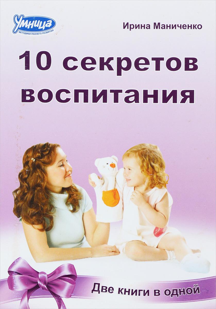 10 законов воспитания ребенка. 10 секретов воспитания ребенка