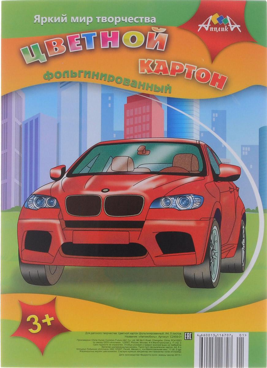 Апплика Цветной картон фольгинированный Автомобиль 5 листовС2459-01Цветной фольгинированный картон Апплика Автомобиль формата А4 идеально подходит для детского творчества: создания аппликаций, оригами и многого другого.В упаковке 5 листов фольгинированного картона 5 разных цветов. Детские аппликации из цветного картона - отличное занятие для развития творческих способностей и познавательной деятельности малыша, а также хороший способ самовыражения ребенка.Рекомендуемый возраст: от 3 лет.