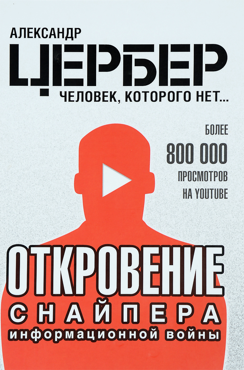 Александр Цербер Откровение снайпера информационной войны