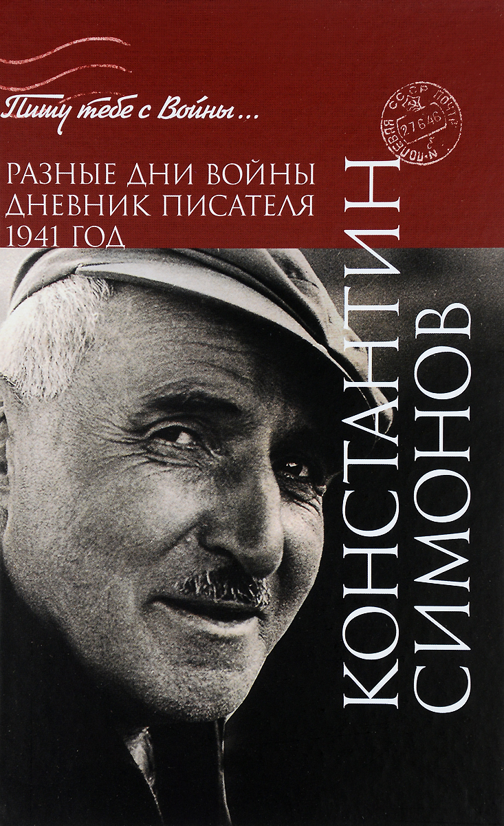 Разные дни войны. Дневник писателя. 1941 год. Константин Симонов