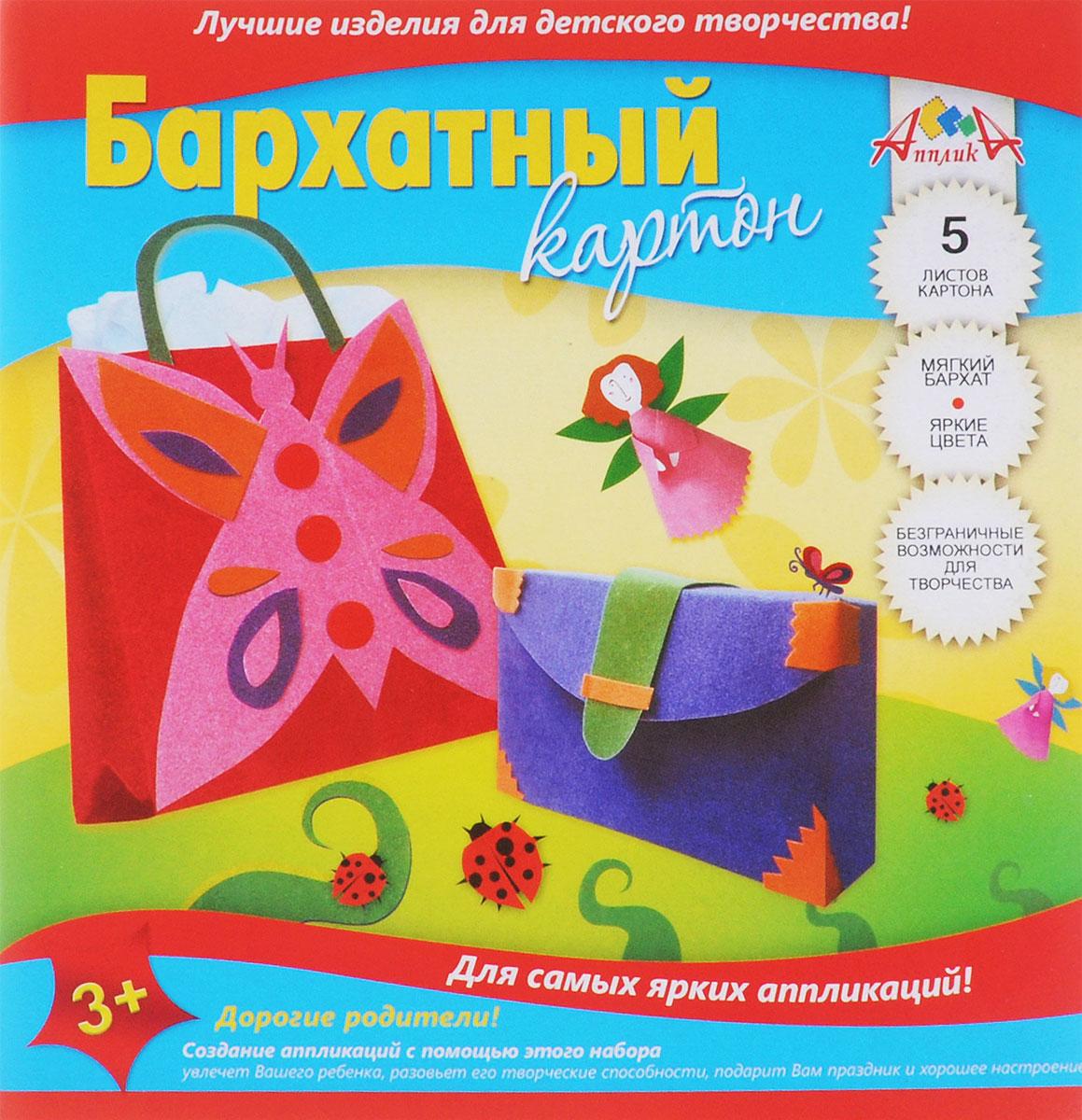 Апплика Цветной картон бархатный Сумочка 5 листов апплика цветной картон кораблик 20 листов 10 цветов