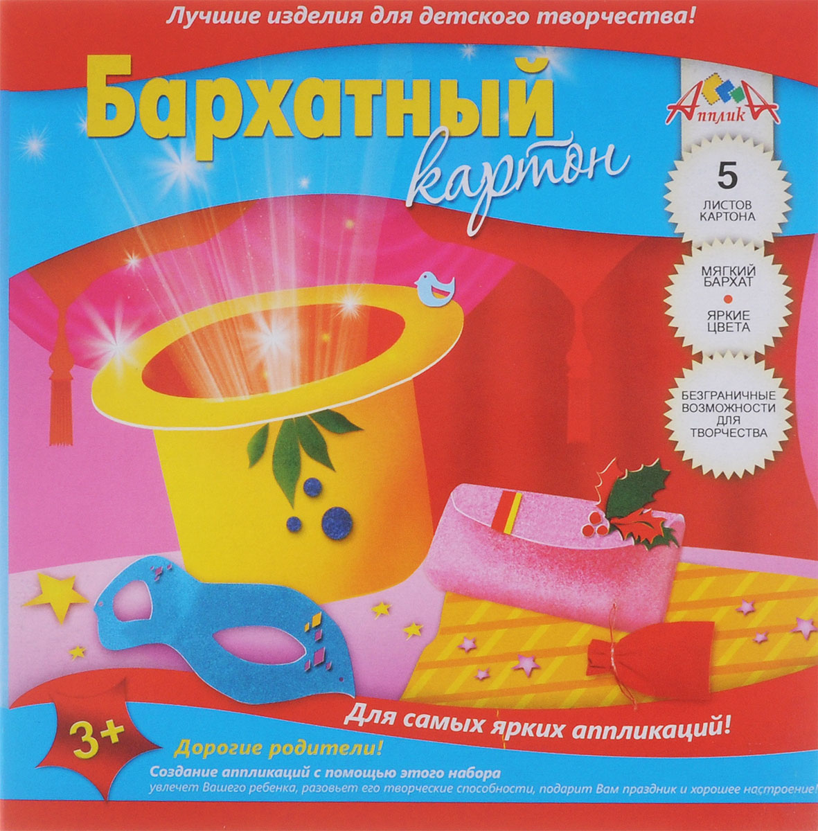Апплика Цветной картон бархатный Маска 5 листов апплика цветной картон кораблик 20 листов 10 цветов
