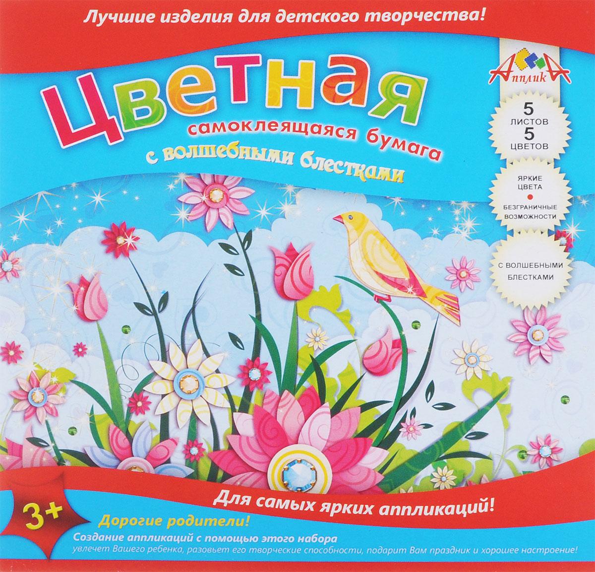 Апплика Цветная бумага самоклеящаяся с блестками Цветы и птичка 5 листов бумага цветная бархатная самоклеящаяся 7 листов 7 цветов жираф птичка ббс7756