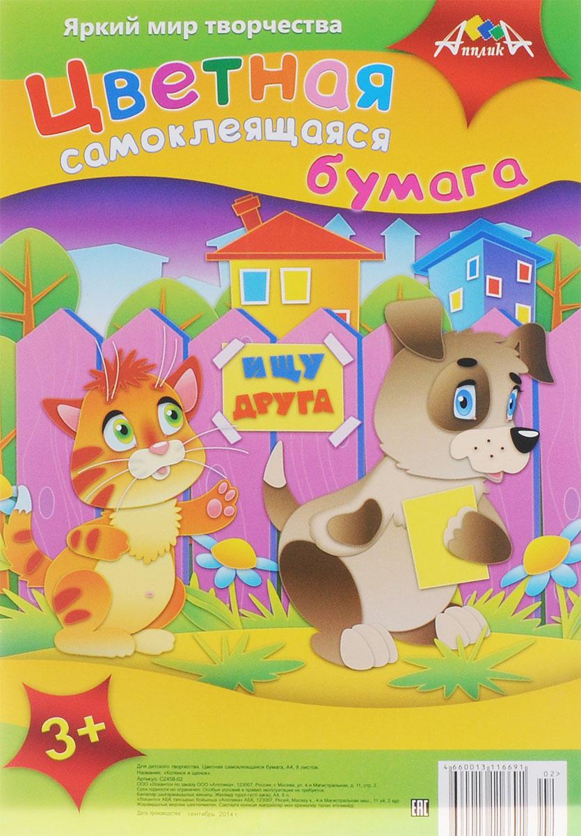Апплика Цветная бумага самоклеящаяся Котенок и щенок 8 листов artspace бумага цветная самоклеящаяся 10 листов 10 цветов