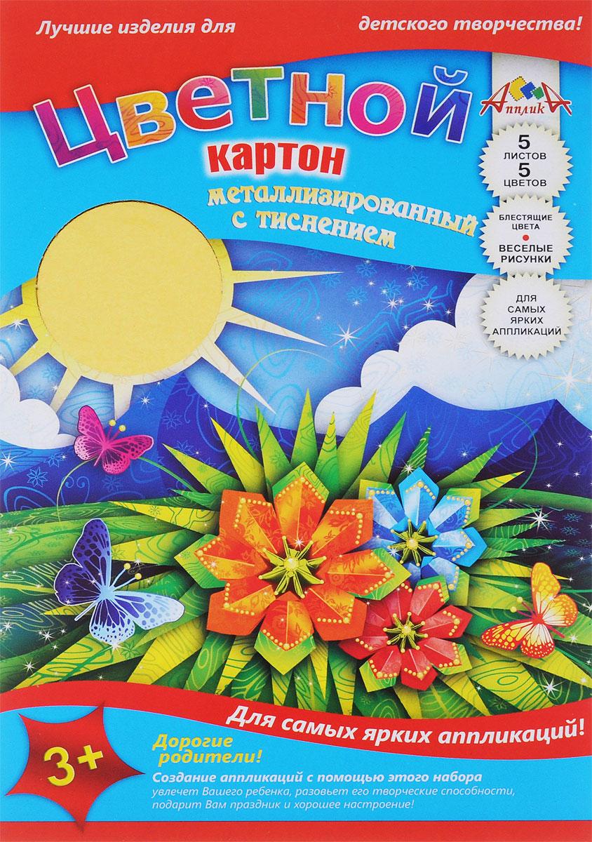 Апплика Цветной картон металлизированный с тиснением Бумажные цветы 5 листов silwerhof цветной картон гофрированный металлизированный 5 листов